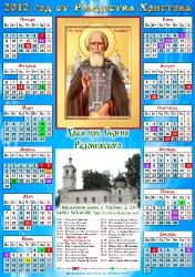 Листовые календари_36