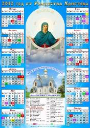 Листовые календари_37