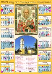 Листовые календари_38