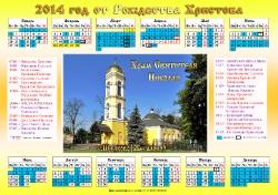 Листовые календари_39