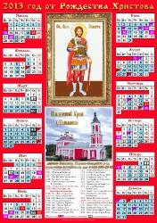Листовые календари_3