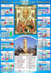 Листовые календари_40