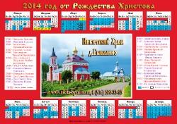 Листовые календари_4