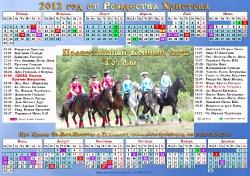 Листовые календари_5