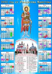 Листовые календари_6