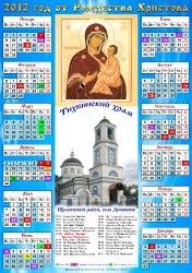Листовые календари_7