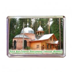 Магниты с изображением храмов_10