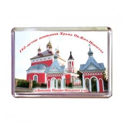 Магниты с изображением храмов_2