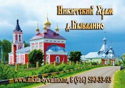 Магниты виниловые с изображением храмов_16