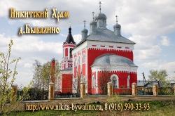 Магниты виниловые с изображением храмов_21