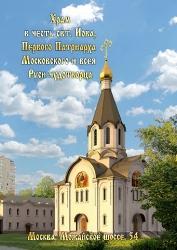 Магниты виниловые с изображением храмов_26