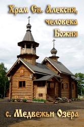 Магниты виниловые с изображением храмов_27