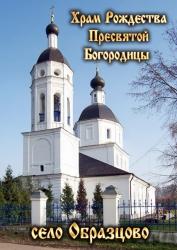 Магниты виниловые с изображением храмов_28