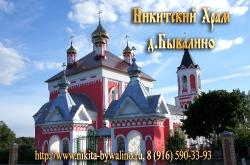 Магниты виниловые с изображением храмов_2