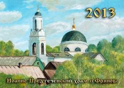 Магниты виниловые с изображением храмов_31