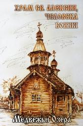 Магниты виниловые с изображением храмов_32