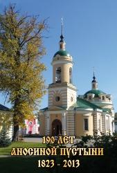 Магниты виниловые с изображением храмов_33