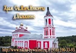 Магниты виниловые с изображением храмов_34