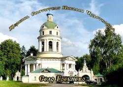 Магниты виниловые с изображением храмов_35