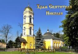 Магниты виниловые с изображением храмов_37