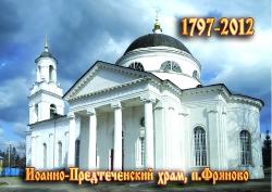 Магниты виниловые с изображением храмов_38