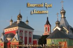 Магниты виниловые с изображением храмов_4