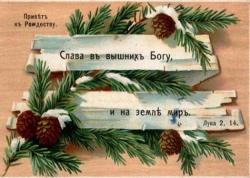 Магниты виниловые к празднику Рождества Христова_1
