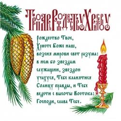 Магниты виниловые к празднику Рождества Христова_2