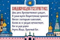 Магниты виниловые к празднику Рождества Христова_5