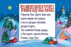 Магниты виниловые к празднику Рождества Христова_7