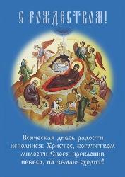 Магниты виниловые к празднику Рождества Христова_9